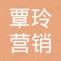 淮北市烈山区杨庄覃玲营销服务部