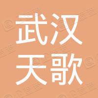 武汉天歌生态农业有限责任公司