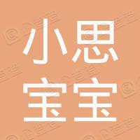 公主岭小思宝宝信息技术咨询服务有限公司