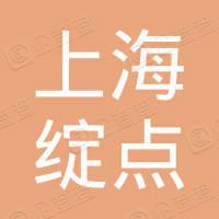 上海绽点互联网科技有限公司