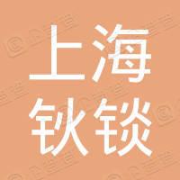 上海钬锬信息科技咨询有限公司