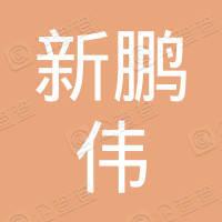 陕西新鹏伟塑胶有限公司