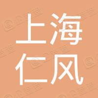 上海仁风投资管理有限公司