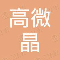 广东高微晶科技有限公司