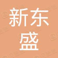 惠州市新东盛集团有限公司