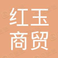 天津红玉商贸有限公司