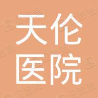 上海天倫醫院有限公司