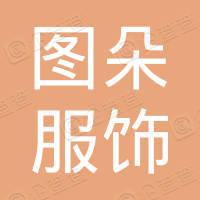 广州图朵服饰发展有限公司