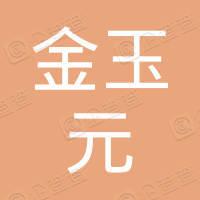 河南金玉元食品有限公司