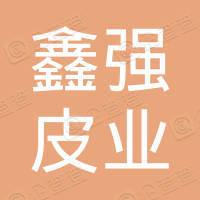 河北鑫强皮业集团有限公司