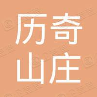 广州市历奇山庄有限公司