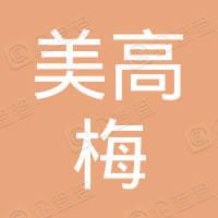 钓鱼台美高梅(北京)经济文化发展有限公司
