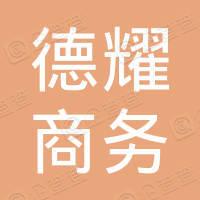 佛山南海德耀商务服务中心(普通合伙)