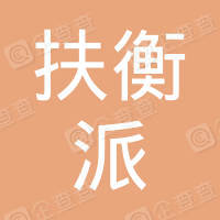 深圳扶衡派科技有限公司