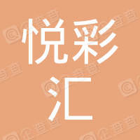 深圳市悦彩汇广告设计有限公司