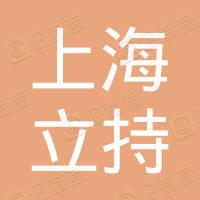上海立持信息系统有限公司