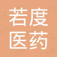 上海若度医药科技中心