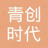 淄博青创时代电子商务有限公司