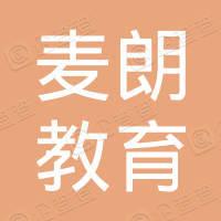 合肥麦朗教育咨询有限公司