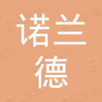 诺兰德医院管理(天津)有限公司