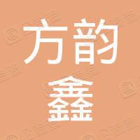 西咸新区方韵鑫塑业有限公司