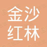 四川金沙红林产业开发集团有限公司