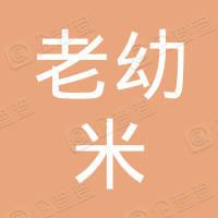 五常市老幼米水稻种植专业合作社