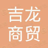 泰州市海陵区吉龙商贸有限公司