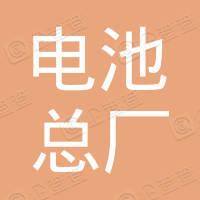 宁波电池总厂普陀经营部