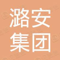山西潞安集团蒲县伊田煤业有限公司