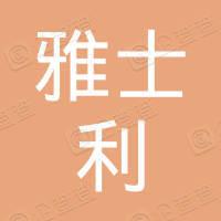 成武县雅士利奶粉城