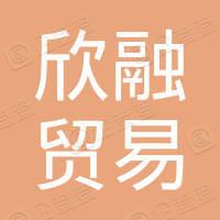 深圳市兰德欣融贸易有限公司