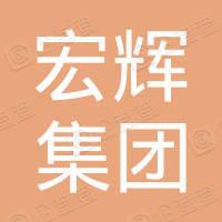 福建宏辉集团有限公司