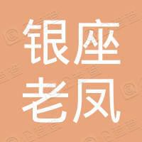 文峰区银座老凤祥黄金珠宝店