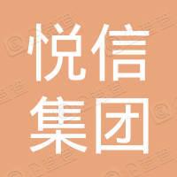 广东悦信集团有限公司