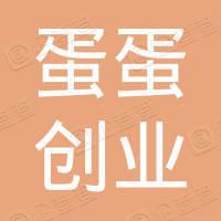 深圳蛋蛋创业投资企业(有限合伙)