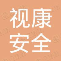 深圳市视康安全科技有限公司