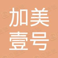深圳加美壹号咨询中心(有限合伙)