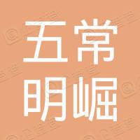 五常市明崛水稻种植专业合作社