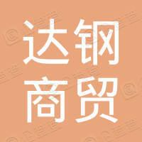 四川达钢商贸有限公司