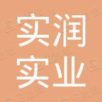 深圳市实润实业有限公司