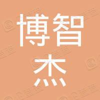 北京博智杰知识产权代理事务所(特殊普通合伙)