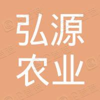 湖南弘源实业发展有限公司
