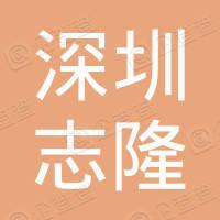 深圳市宝安区公明镇志隆塑胶五金模具厂