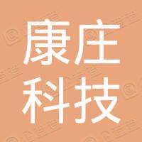 山西康庄科技有限公司