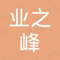 重庆业之峰装饰有限公司