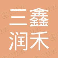 成都三鑫润禾科技有限公司