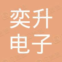 仙居县奕升电子厂