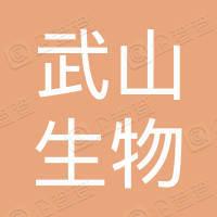 重庆武山生物技术有限公司