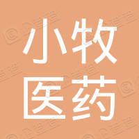 上海小牧医药科技中心